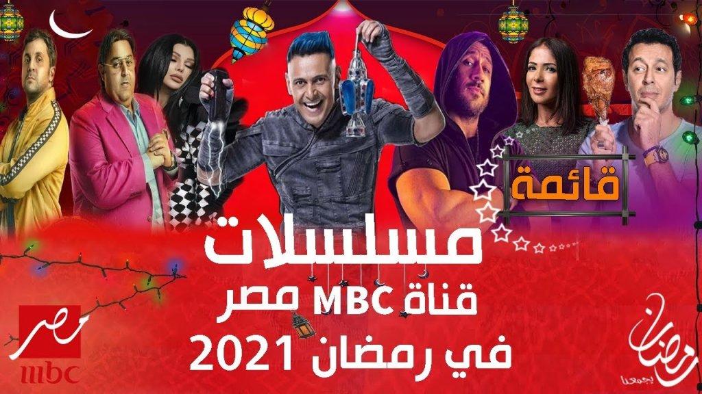 أسماء مسلسلات رمضان 2021 والقنوات الناقلة لها المسلسلات الخليجية والمصرية دار الحياة كراكيب نت