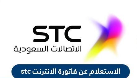 الاستعلام عن فاتورة الانترنت Stc بالخطوات التفصيلية وطرق سداد الفواتير كراكيب نت