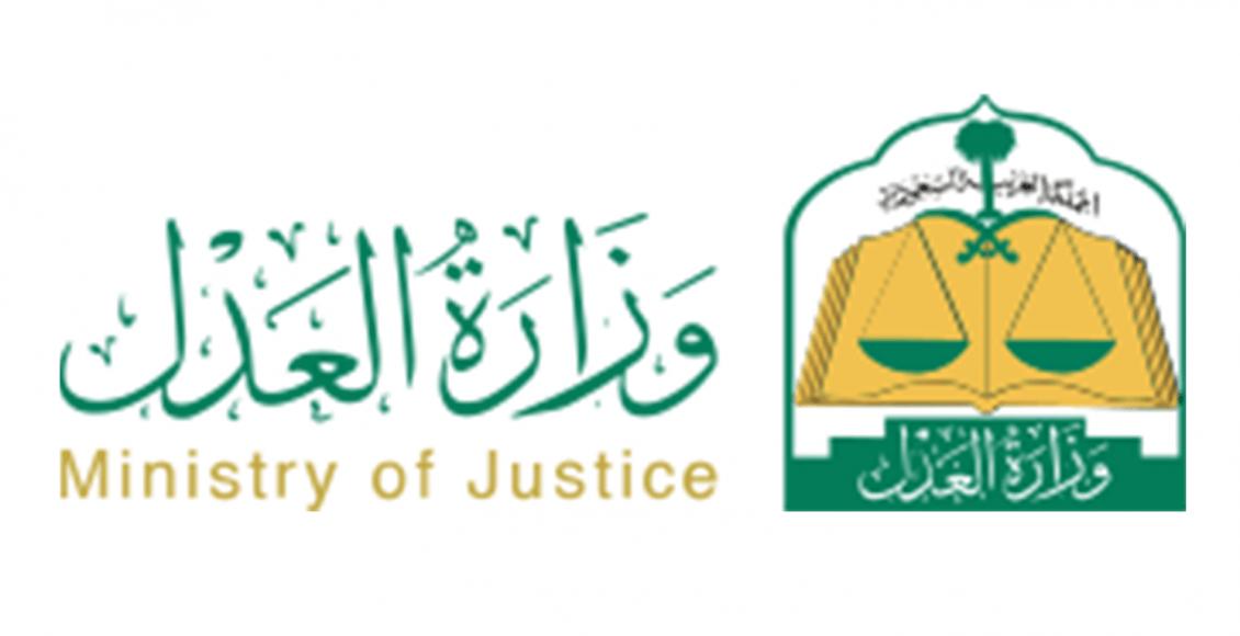 طريقة الاستعلام عن حجز موعد عبر منصة ناجز وزارة العدل 1442 كراكيب نت