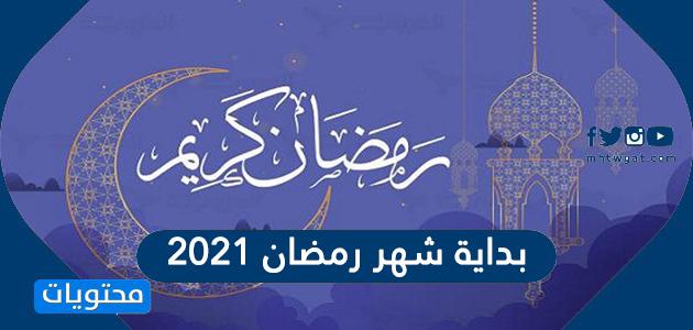 بداية شهر رمضان 2021 كراكيب نت