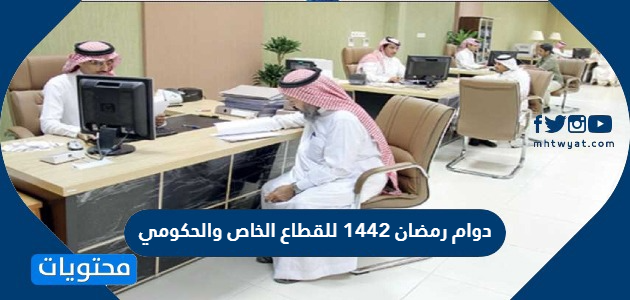 تفاصيل دوام رمضان 1442 للقطاع الخاص والحكومي كراكيب نت
