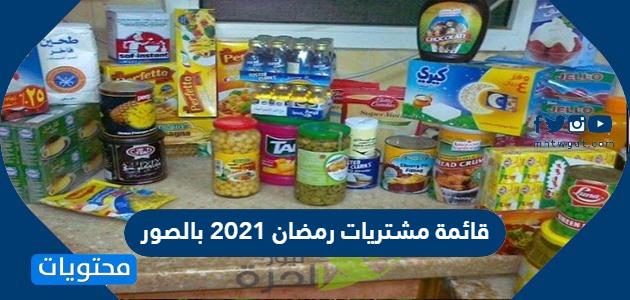 قائمة مشتريات رمضان 2021 بالصور كراكيب نت