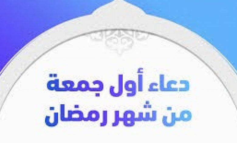 أدعية الجمعة الأولى من شهر رمضان 2021 دعاء رابع يوم رمضان 1442 دار الحياة كراكيب نت