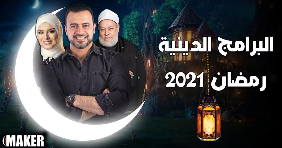 أهم البرامج الدينية في شهر رمضان 2021 كراكيب نت