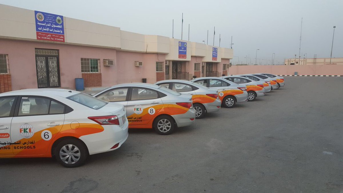 مدارس الخرس السعودية لتعليم قيادة السيارات وكيفية التسجيل إلكترونياً    كراكيب نت