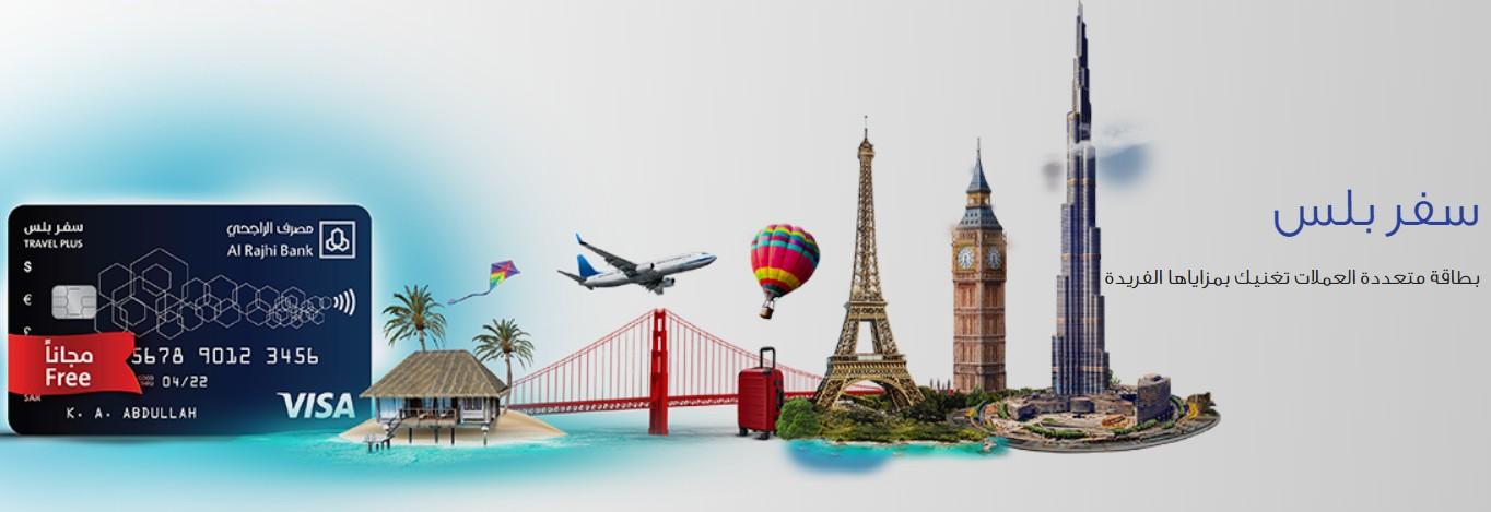 مميزات بطاقة سفر بلس الراجحي والرسوم الخاصة بها 2021 | كراكيب نت