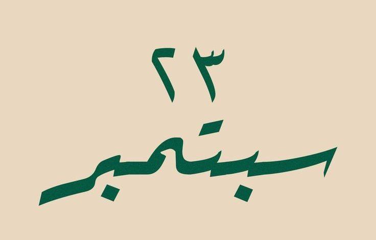 أبرز عروض عبدالصمد القرشي بمناسبة العيد الوطني السعودي الـ91 | كراكيب نت